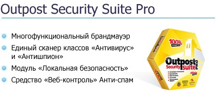 Outpost Security Suite Pro. Партнер, оплативший свое участие в